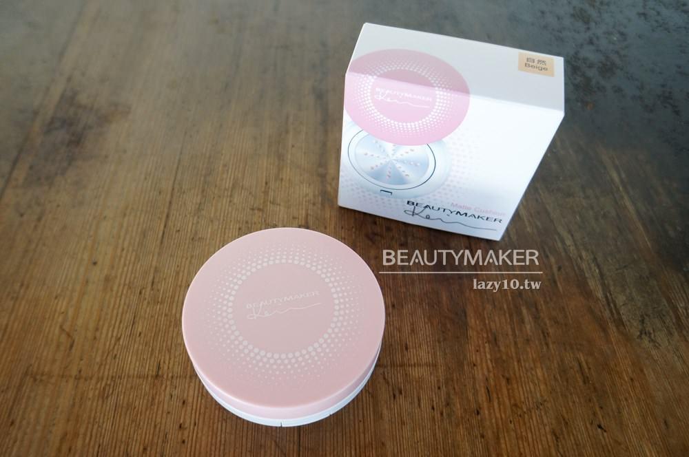 BeautyMaker零油光晶漾持妝氣墊粉餅DSC09747