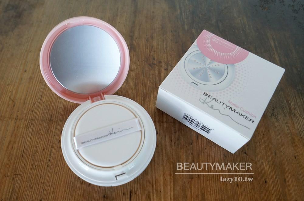 BeautyMaker零油光晶漾持妝氣墊粉餅DSC09748
