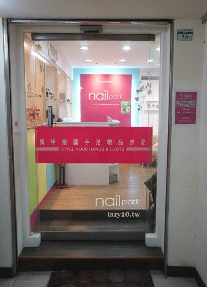 Nail park媒甲樂園1
