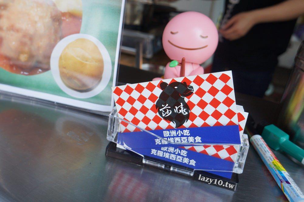 高雄苓雅【莎曉】克羅埃西亞歐洲小吃●手工異國料理(鄰近捷運技擊館站)
