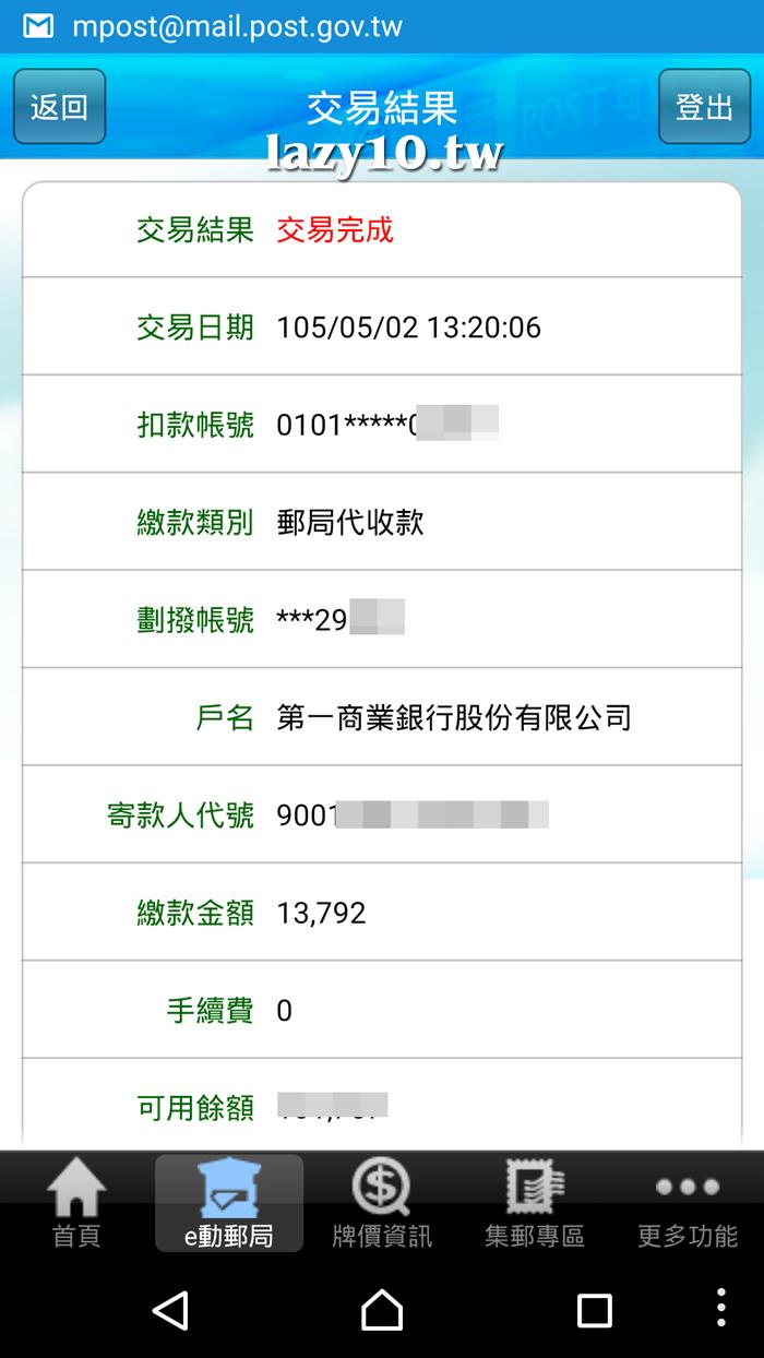 E動郵局繳卡費7