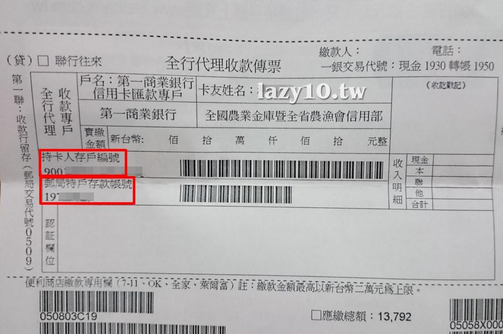 E動郵局繳卡費9