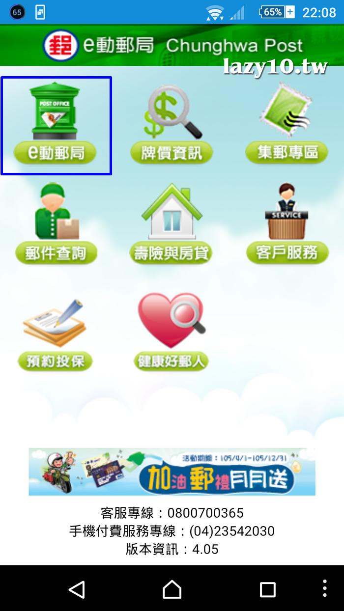 e動郵局介面