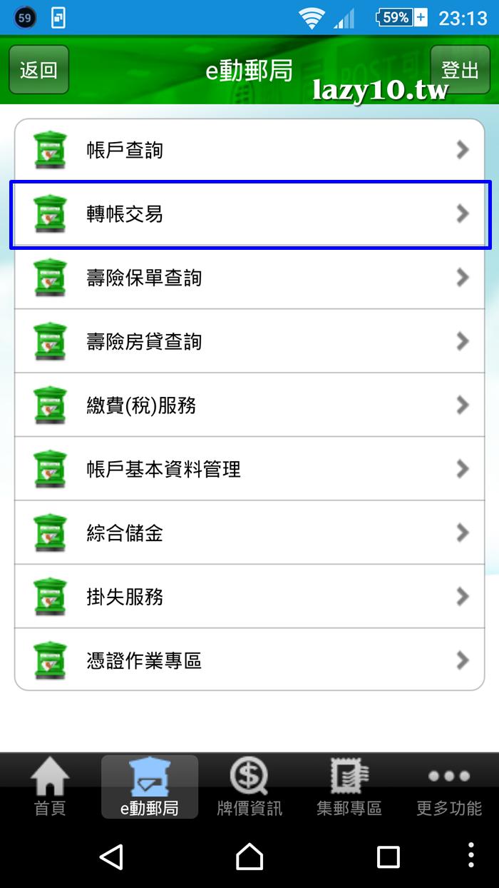 e動郵局介面2