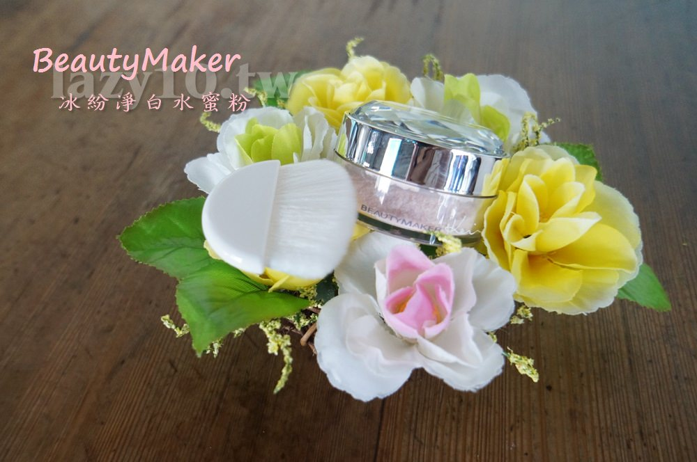 BeautyMaker夏季限定!冰紛淨白水蜜粉●蜜粉居然高涵水?!定妝不乾燥,持久不脫妝