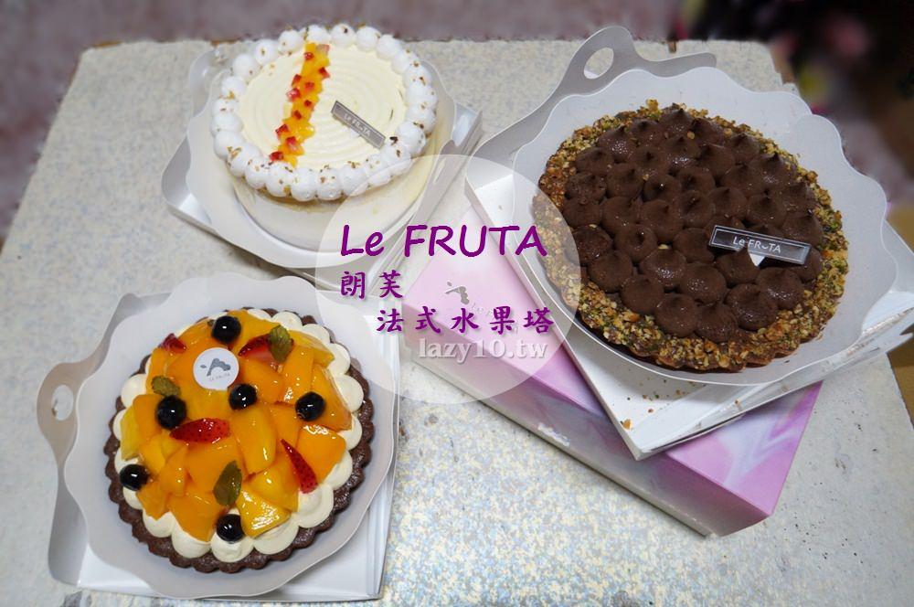 Le FRUTA朗芙法式水果塔