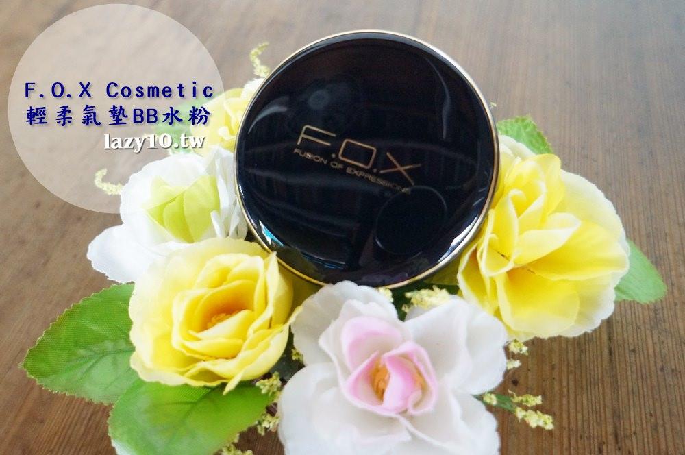F.O.X輕柔氣墊BB水粉●防曬係數高/修飾蠟黃肌/毛孔遮瑕/不悶不黏膩 氣墊粉餅