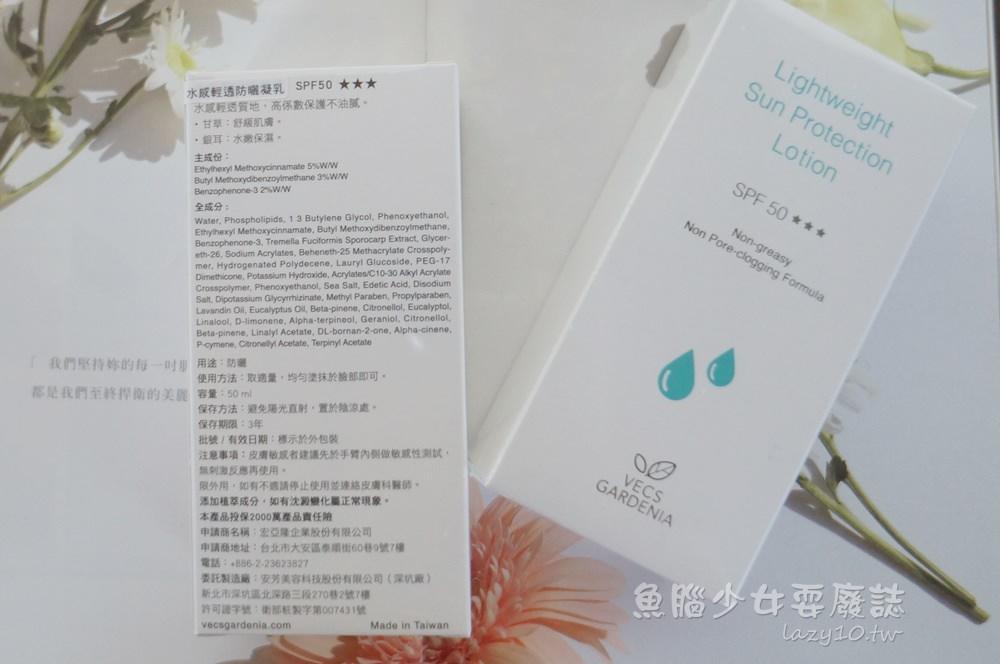 嘉丹妮爾Vecs Gardenia-水感輕透防曬凝乳2