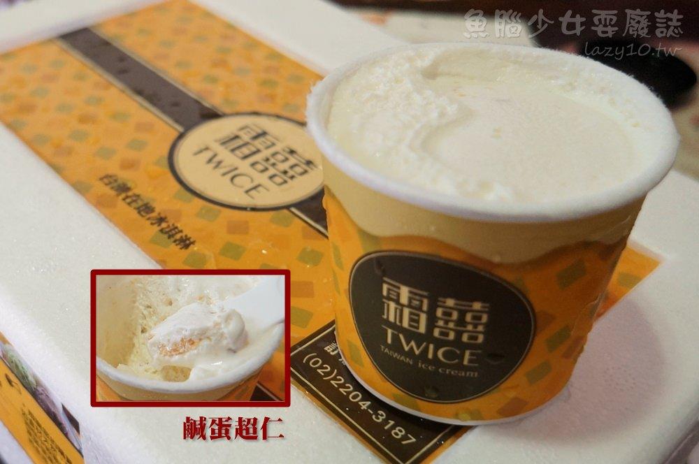 霜囍冰淇淋-鹹蛋超仁