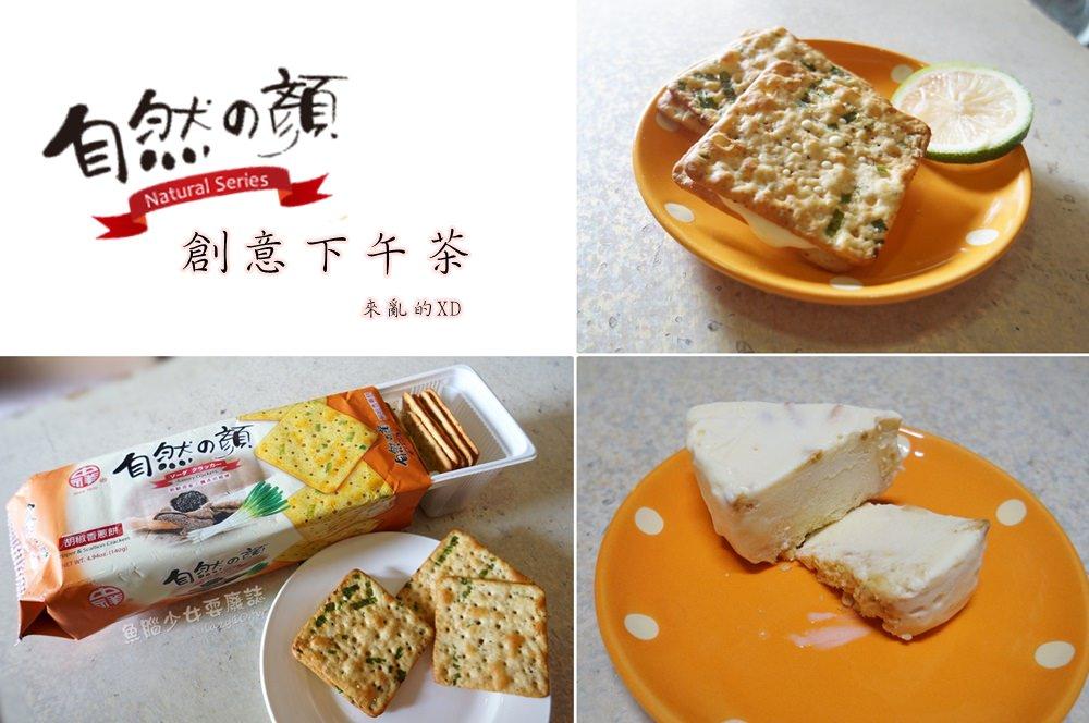 自然の顏胡椒香蔥蘇打餅、麥穗蘇打餅DIY優格乳酪蛋糕/乳酪夾心,胡椒香蔥口味單吃也涮嘴!