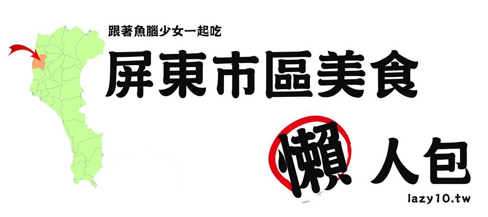屏東美食懶人包○屏東市區好吃餐廳/小吃攤/隱藏版店家