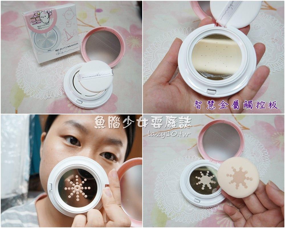 01 BeautyMaker零油光晶漾持妝氣墊粉餅