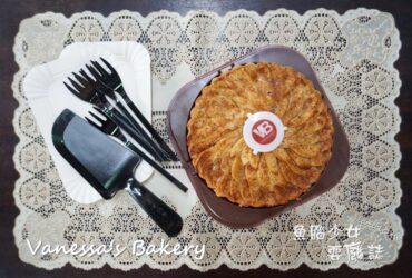 野餐食物推薦●凡內莎烘焙工作室Vanessa's Bakery~蘋果花盛開時-肉桂蘋果派(宅配美食/手作甜點/下午茶/節慶贈禮)