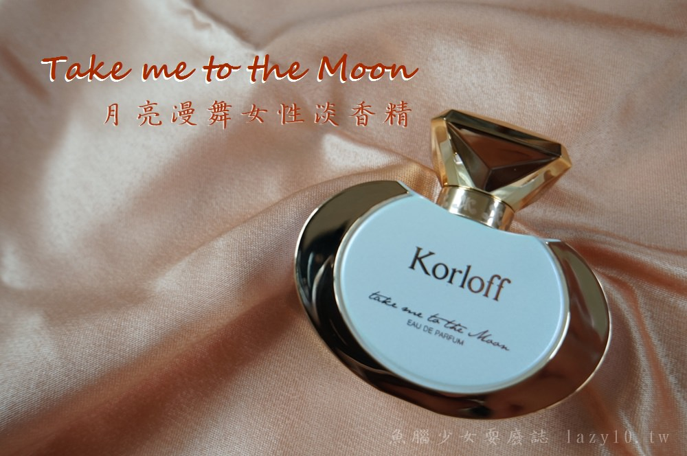 秋冬香水推薦●Korloff-Take me to the Moon月亮漫舞女性淡香精(清新花香調/香氣持久)