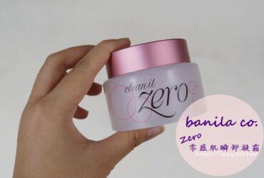 卸妝霜推薦●banila co. Zero零感肌瞬卸凝霜~清爽不油膩的卸妝品