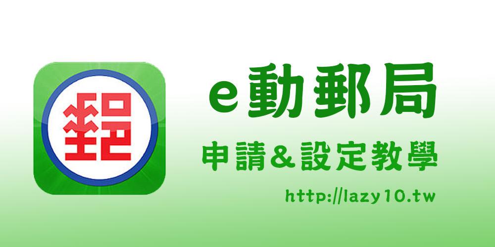 中華郵政-E動郵局申請&設定教學○手機app快速查帳!Android/IOS皆可用