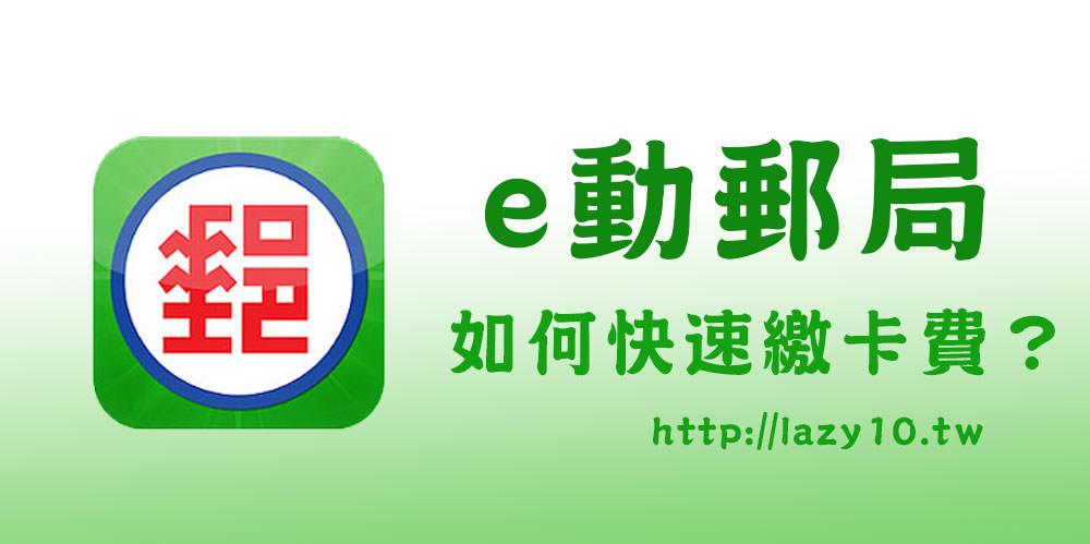 如何用手機app快速繳卡費??○中華郵政e動郵局讓懶人再進化yo