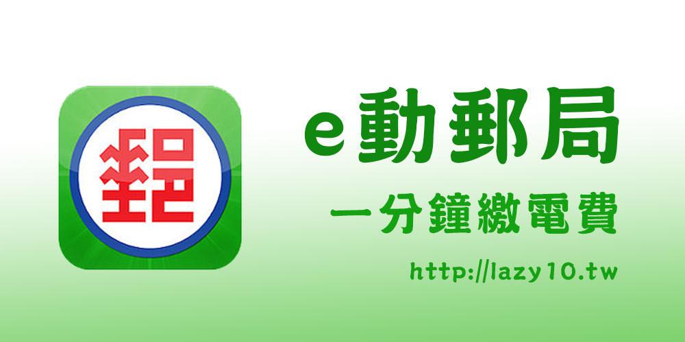 只要一分鐘!用e動郵局app繳電費○電費逾期、無信用卡也能線上繳款噢~
