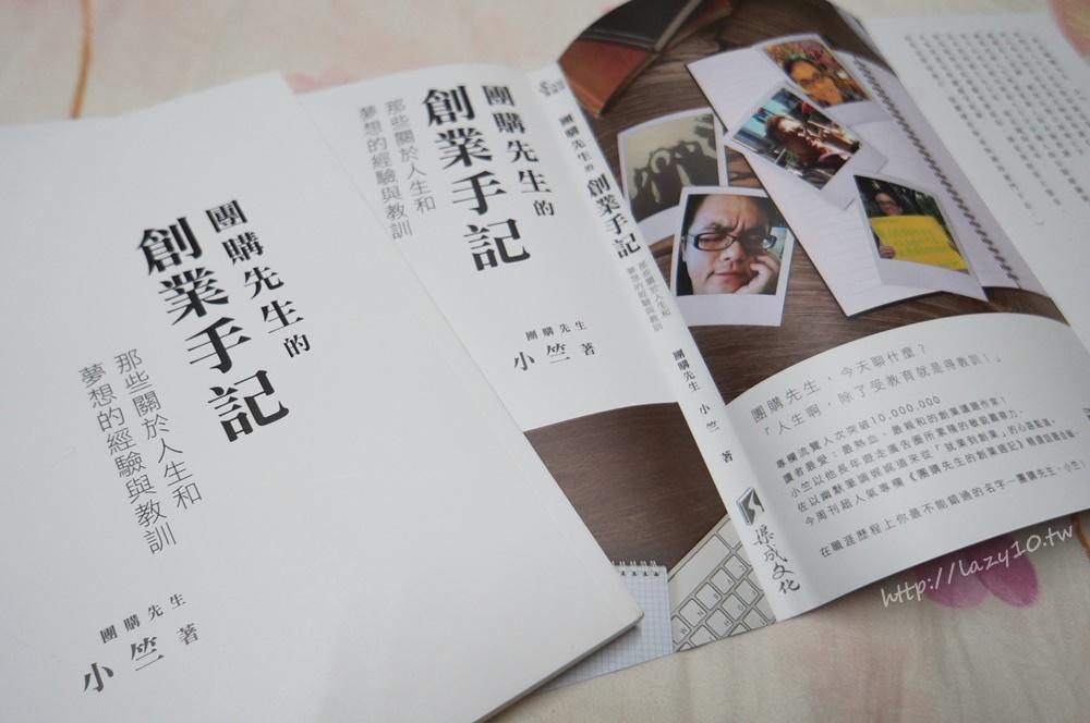 《團購先生的創業手記:那些關於人生和夢想的經驗與教訓》●試讀