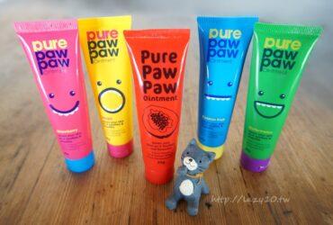 澳洲必敗木瓜霜●Pure Paw Paw神奇萬用木瓜霜(原味/草莓/葡萄/百香果/西瓜)
