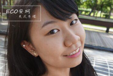網美們大力推薦的夾式耳環●ECO安珂韓國飾品~讓你沒耳洞也不怕!