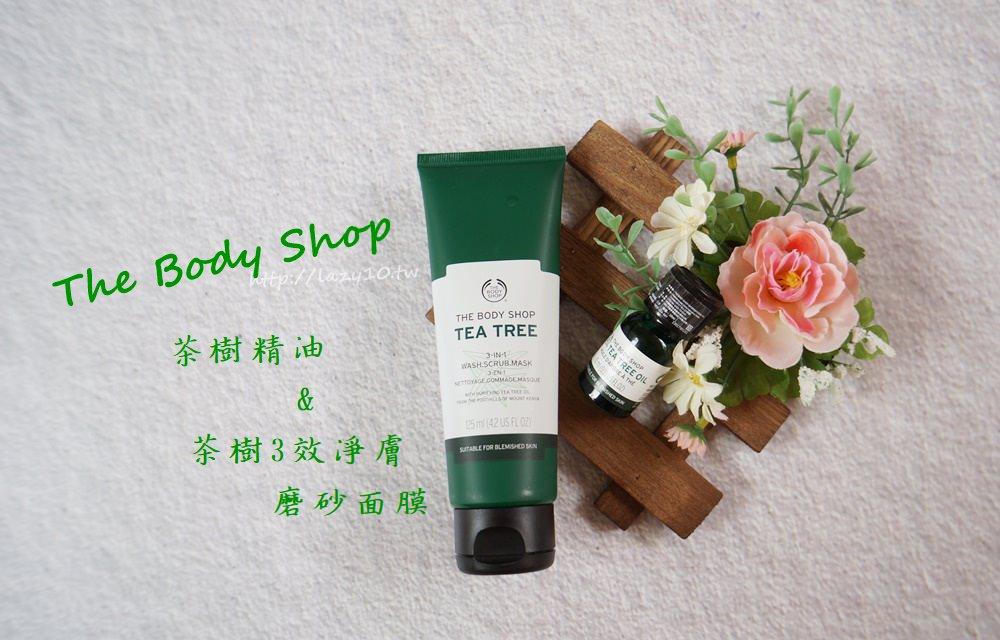 青春痘掰掰~The Body Shop茶樹精油&茶樹3效淨膚磨砂面膜●讓肌膚潔淨一夏