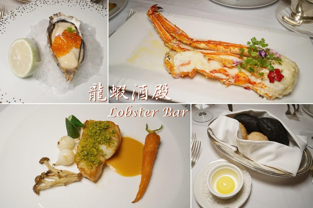 高雄約會餐廳推薦●漢來飯店龍蝦酒殿,海鮮控必吃的超狂巨蟹腿!
