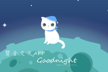 聲音交友APP●Goodnight,找個互道晚安的對象(Android/IOS皆可用)