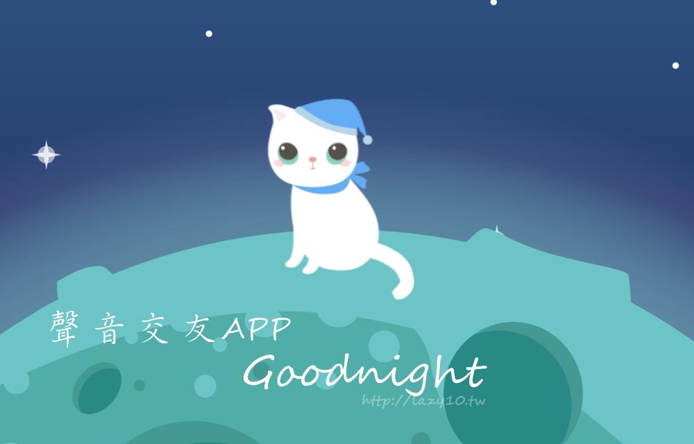 聲音交友APP●Goodnight,找個互道晚安的對象(Android/ISO皆可用)
