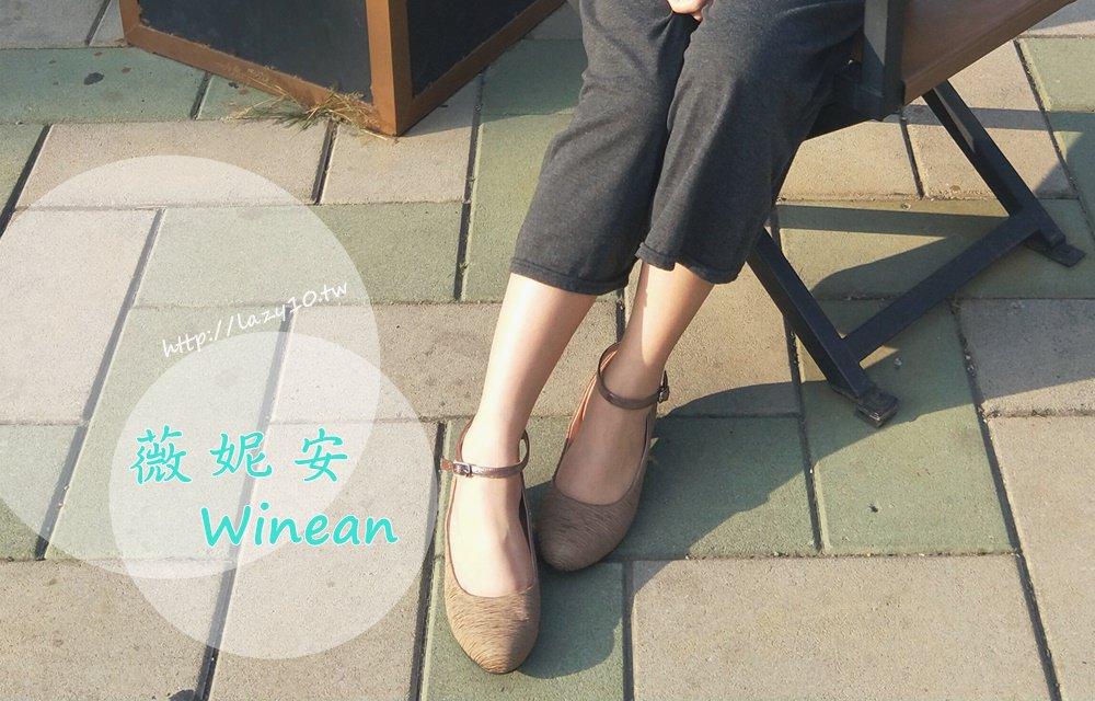 百搭跟鞋推薦●薇妮安Winean絲綢面料低跟鞋,年節走春、日常上班實用鞋款