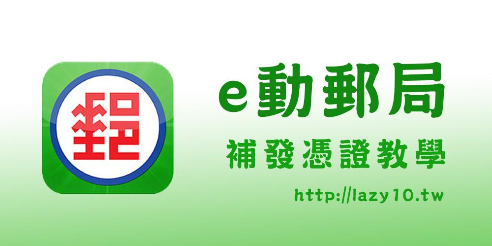 e動郵局憑證補發怎麼用?教你webatm快速申請設定