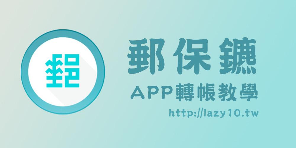 郵保鑣○轉帳交易驗證教學(e動郵局憑證)