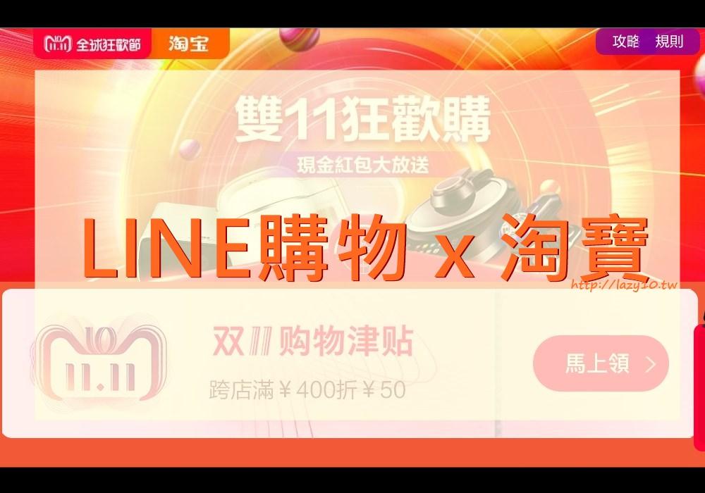 買到剁手的雙11來了!LINE購物X淘寶●回饋快閃加碼11%LINE Points