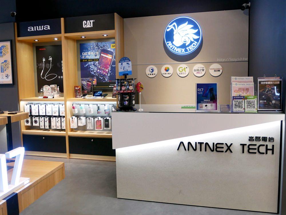 高雄買手機推薦●Antnex螞蟻互動,百貨買空機辦門號好方便(新光三越左營店)