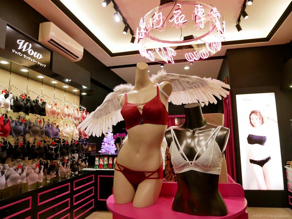 高雄內衣店推薦●Wow日系內衣專賣店開分店了!大推無鋼圈內衣