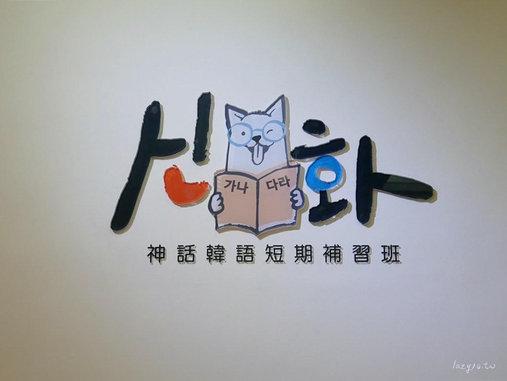 高雄左營韓語補習班●神話韓語補習班,零基礎也能輕鬆學韓文~