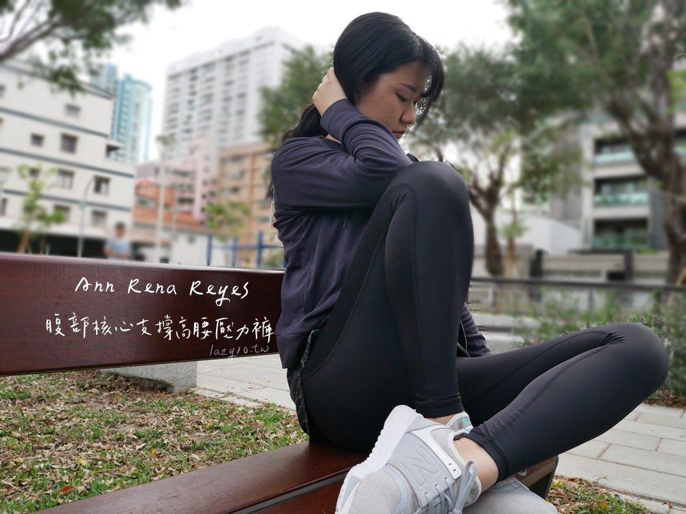 運動壓力褲●Ann Rena Reyes腹部核心支撐高腰機能壓力褲,陪妳運動生活的時尚緊身褲