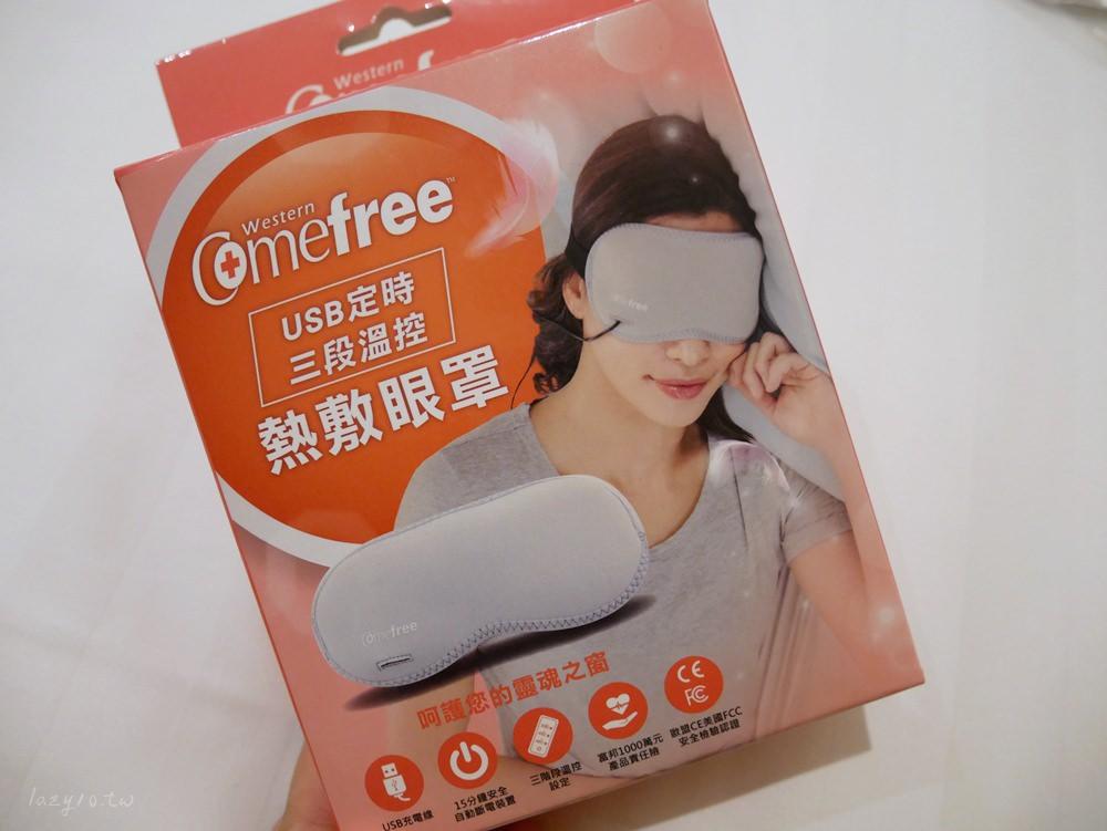 熱敷眼罩●Comefree-USB定時三段溫控熱敷眼罩