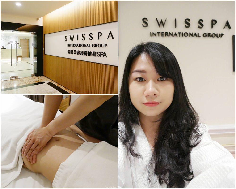 高雄暖宮spa推薦 | SWISSPA瑞醫美容護膚健髮SPA-好樂蒙青春平衡護理(婦宮spa/高雄旗艦館))