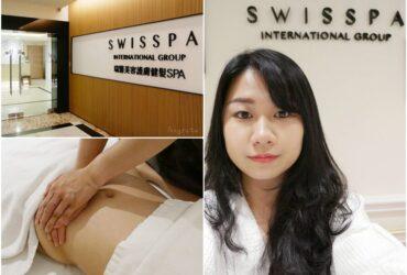 高雄暖宮spa推薦 | SWISSPA瑞醫美容護膚健髮SPA-好樂蒙青春平衡護理(婦宮spa/高雄旗艦館)