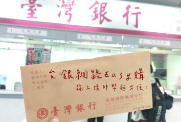 出國換錢推薦。臺灣銀行Easy購外幣現鈔暨旅支系統,手機線上換外幣直接機場領!(免手續費/免台銀帳戶)