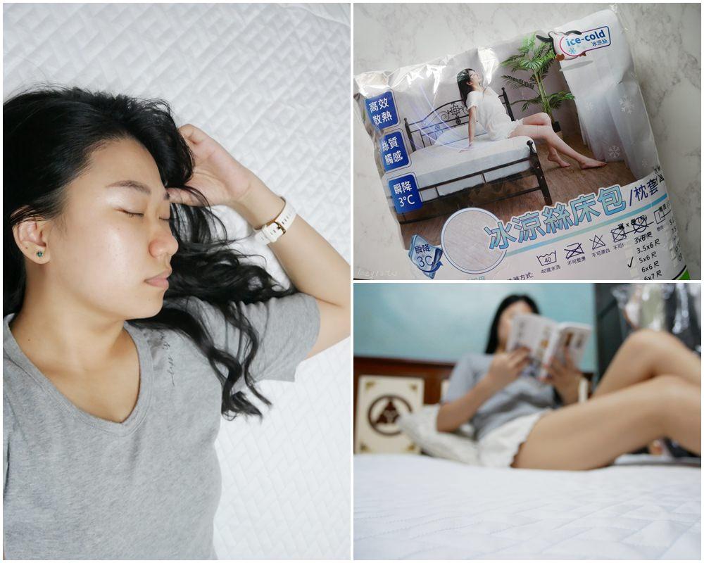 凉感床包 | mDios迪奧斯ICE-COLD冰涼絲床包開箱,炎夏一夜好眠的小秘密