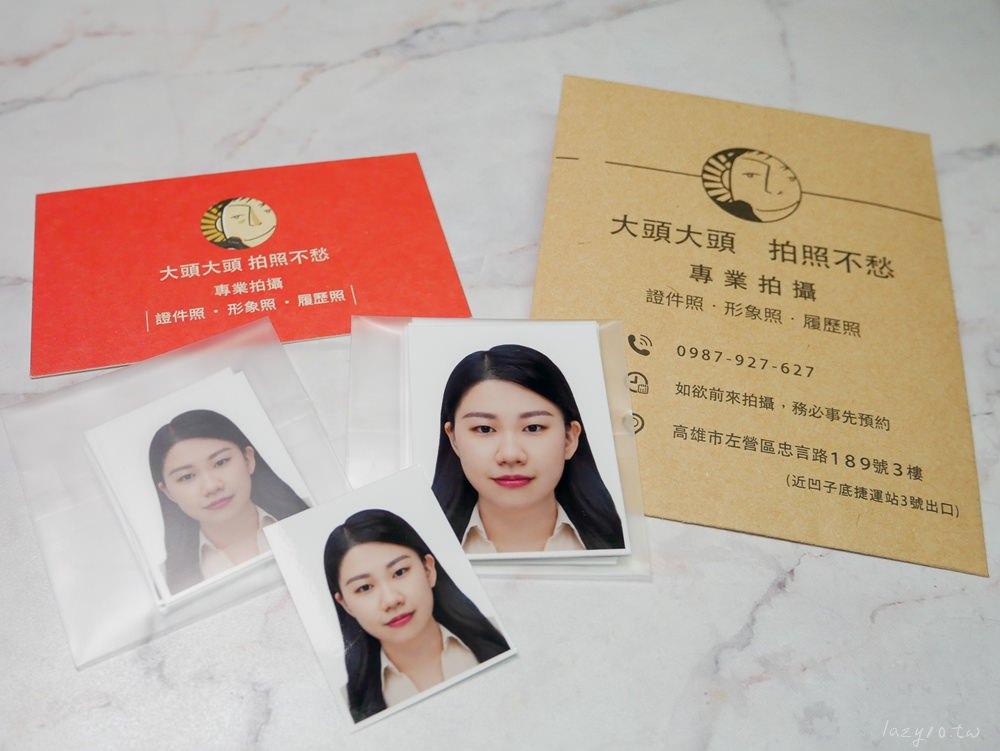 高雄證件照推薦 | 好看大頭照不用飛韓國,來左營「大頭大頭拍照不愁」也能拍出美照(快速現場取件)