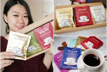 濾掛咖啡推薦 | 瑞芬咖啡屋,平價好喝的精品掛耳咖啡包禮盒(年節贈禮/文末贈獎)