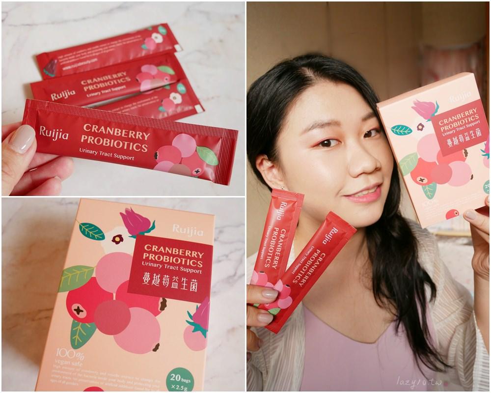 私密保養食品 | 露奇亞Ruijia蔓越莓益生菌,老少咸宜的私密防護