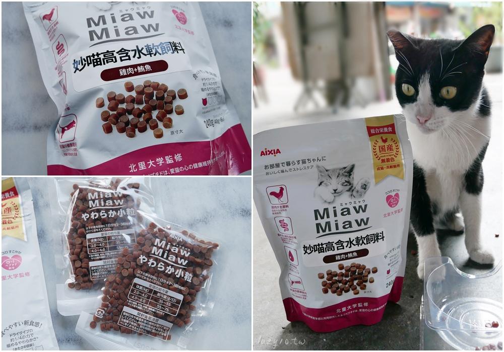 熟齡適用貓飼料 | 日本官方認證-愛喜雅妙喵高含水軟飼料