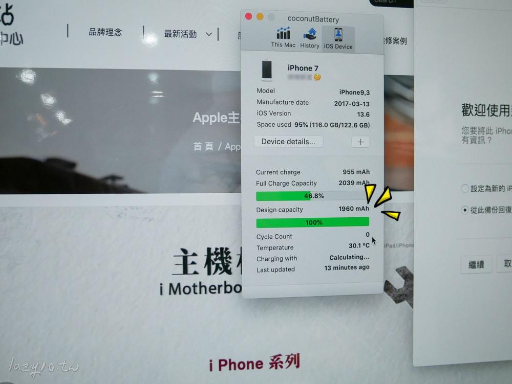 高雄手機維修推薦蘋果保衛站
