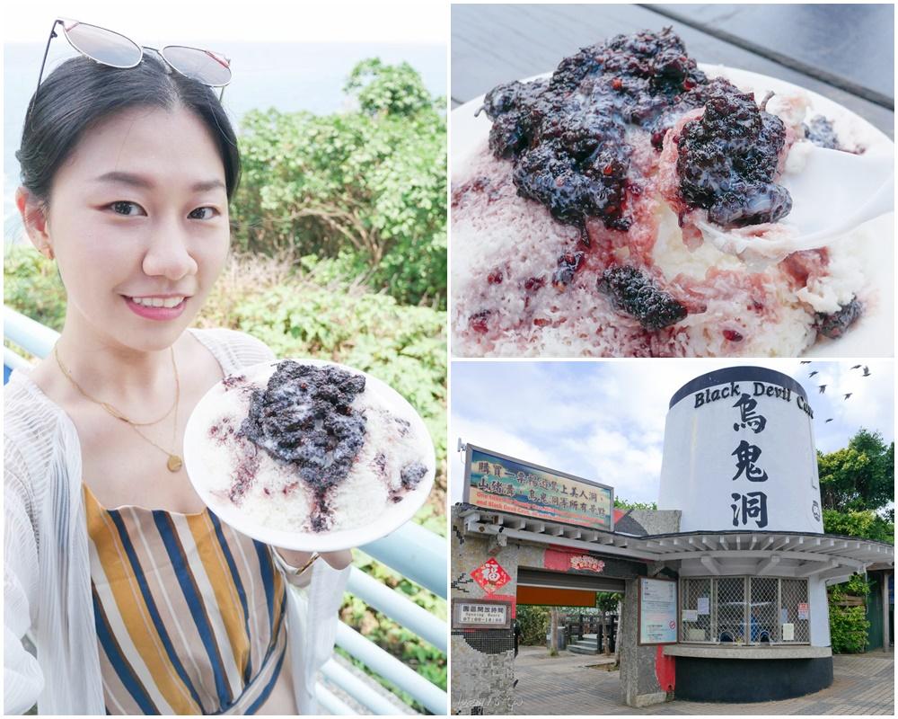 小琉球行程景點美食推薦   坐擁百萬海景的烏鬼洞雪花冰-夏天必吃桑椹雪花冰、碳烤魷魚