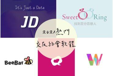 交友APP分享 | 5款2021熱門交友約會軟體-JD/SweetRing/iPair/BeeBar/weTouch