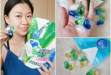 洗衣膠囊開箱 | 得意洗衣膠囊-茶樹淡香&清新綠茶評價分享(99.9%抑菌蟎洗淨)